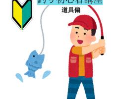 初心者講座01~バス釣りに必要な道具編~