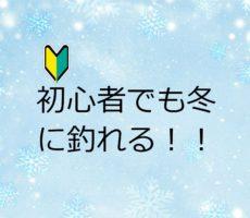 初心者が冬のバスを釣るのにおすすめのルアー6選!!